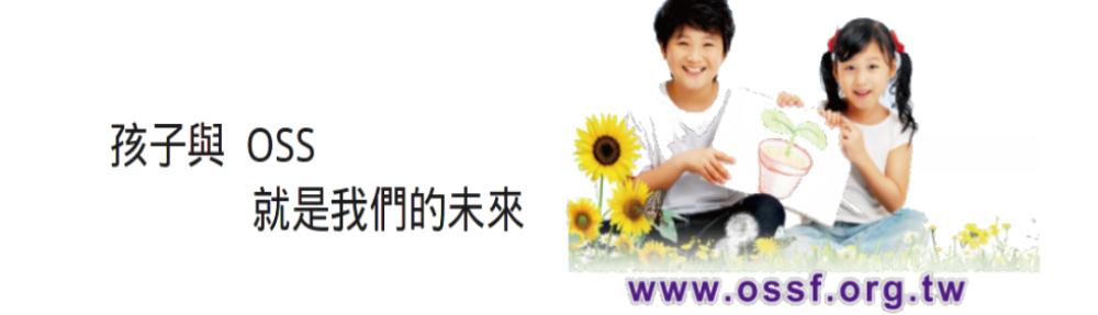 富昌OSS 基金會